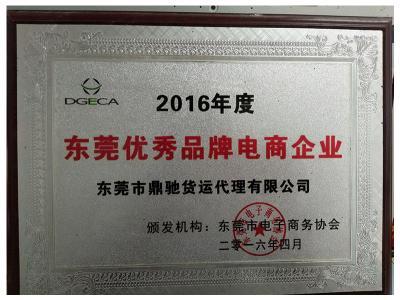 2016东莞优秀品牌电商企业